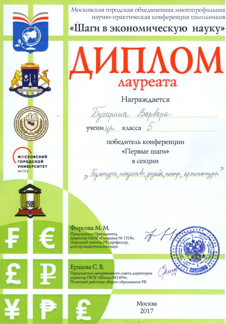 Поздравления для победителей конференции